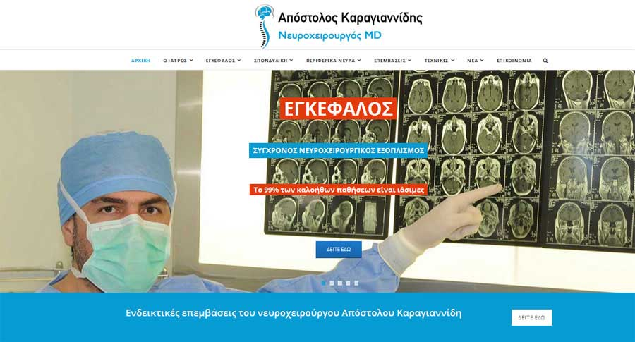 neurosurgery-newsite